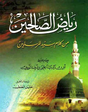 riyad assalihine en arabe
